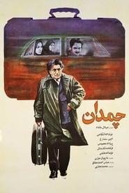 چمدان 1988