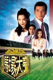 马场大亨 1993
