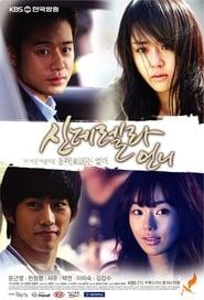 Cinderella's Sister (2010)