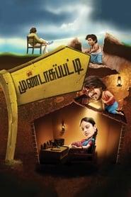 Mundasupatti (2014) Tamil BluRay 720p | GDRive