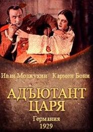 The Adjutant of the Czar