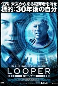 Looper/ルーパー 2012
