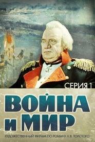 Guerra e Paz, Parte 1: Andrei Bolkonsky