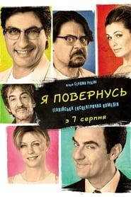 Mi rifaccio vivo (2013)