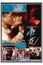 Naked Rose (1994)