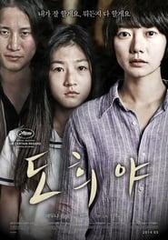 Dohee – Weglaufen kann jeder [2014]