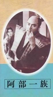 The Abe Clan (1938)