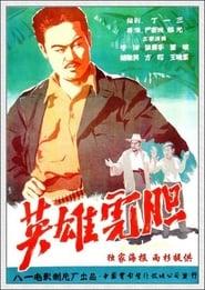 Ying xiong hu dan 1958