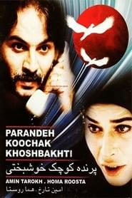 Parandeyeh koochake khoshbakhti 1988