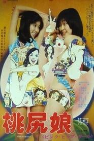 桃尻娘  ピンク・ヒップ・ガール (1978)