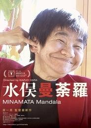 Minamata Mandala (2020)