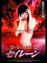 新·妖女伝説 セイレーン (2004)