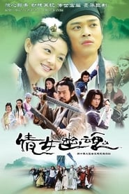 مشاهدة مسلسل Eternity: A Chinese Ghost Story مترجم أون لاين بجودة عالية