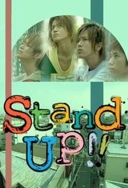 スタンドアップ!! 2003