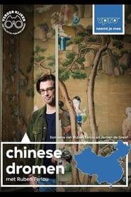 Chinese dromen 2019