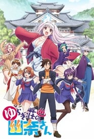 Yuuna and the Haunted Hot Springs Saison 1 Episode 10 Streaming Vf / Vostfr