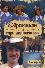 D'Artagnan and Three Musketeers - Watch Movies Online Streaming