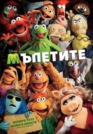 Мъпетите (2011)