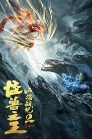 The War of Mountains and Seas 2: The King of Monsters