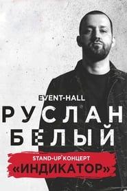 Ruslan Belyy: INDICATOR