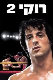 רוקי 2 / Rocky II לצפייה ישירה