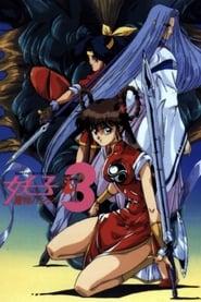 Devil Hunter Yohko 3 (1993)