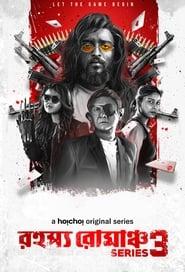 Rahasya Romancha Series 2019