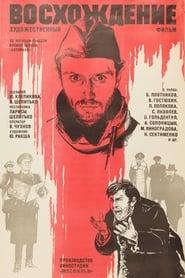 The Ascent – Voskhozhdenie (1977) online ελληνικοί υπότιτλοι