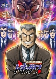 Middle Manager Tonegawa