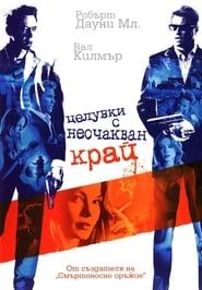 Целувки с неочакван край (2005)