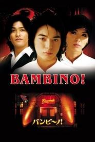 バンビーノ! 2007