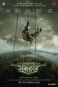 Operation Sundarban (2021) Bengali Download & Watch Online WEB-DL 480p, 720p & 1080p