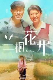 مشاهدة مسلسل Lan Tong مترجم أون لاين بجودة عالية