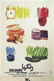 ...رنگها 1976