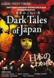 Voir 日本のこわい夜 streaming complet gratuit | film streaming, StreamizSeries.com