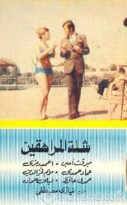 شلة المراهقين 1973