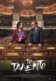 Le brio – Το Ταλέντο (2017) online ελληνικοί υπότιτλοι