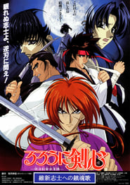Rurouni Kenshin – The Movie (1997)
