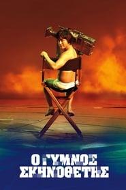 The Naked Director – Ο Γυμνός Σκηνοθέτης (2019)