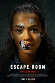 Escape Room: Играй или умри