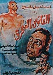 الفانوس السحري 1960