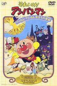 Poster Go! Anpanman: The Lyrical Magical Witch's School 1994