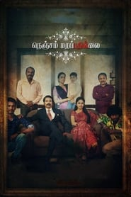 Nenjam Marappathillai 2021 Tamil Movie Download WEB-DL – 480P | 720P | 1080P – Torrent & Gdrive File