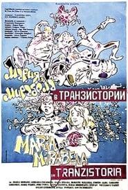 Maria și Mirabela în Tranzistoria (1989)