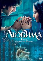 Любима (2007)