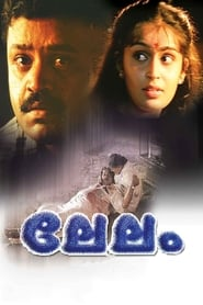 Lelam (1997)