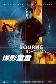 The Bourne Identity - He was the perfect weapon until he became the target. - Azwaad Movie Database