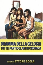 Драма от ревност: Всички подробности – в хрониката (1970)