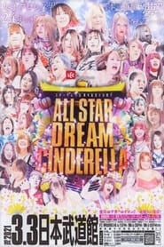 Stardom 10th Anniversary Hinamatsuri All-Star Dream Cinderella (2021)