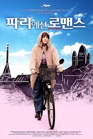 Regardez Emma Peeters Online HD Française (2018)
